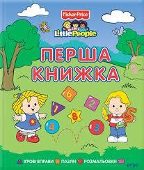 Книга Перша книжка