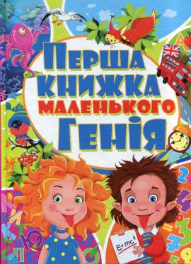 Перша книжка маленького генія - фото книги