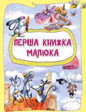 Перша книжка малюка - фото обкладинки книги