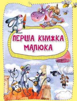 Перша книжка малюка - фото книги