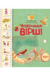 Перша книжка малюка. Чудернацькі вірші - фото обкладинки книги
