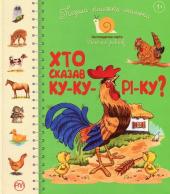 Перша книжка малюка. Хто сказав ку-ку-рі-ку? - фото обкладинки книги
