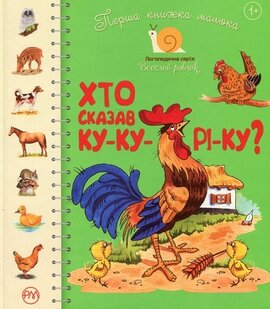 Перша книжка малюка. Хто сказав ку-ку-рі-ку? - фото книги