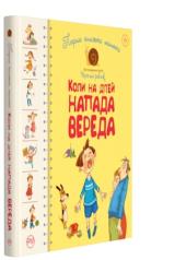 Перша книжка малюка. Коли на дітей напада вереда - фото обкладинки книги