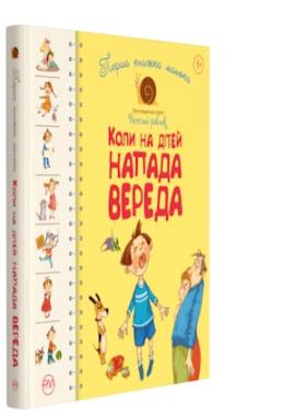 Перша книжка малюка. Коли на дітей напада вереда - фото книги