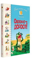 Перша книжка малюка. Обережно — дорослі! - фото обкладинки книги