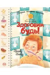 Перша книжка малюка. Здоровим будь! - фото обкладинки книги
