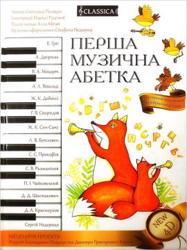 Перша музична абетка - фото книги