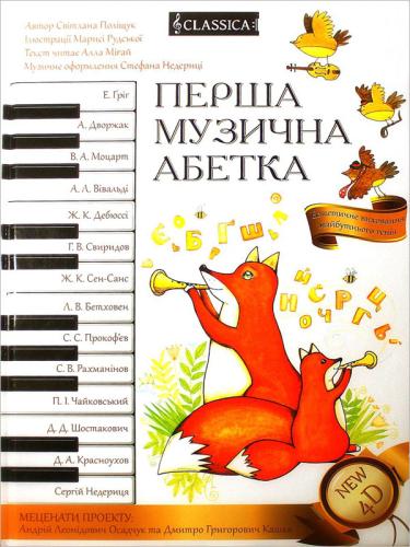 Книга Перша музична абетка