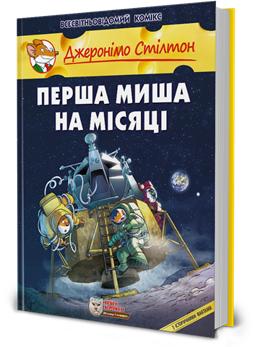 Перша миша на Місяці - фото книги