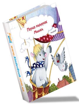 Перша подорож Мишки - фото книги