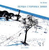 Перша сторінка зими - фото обкладинки книги