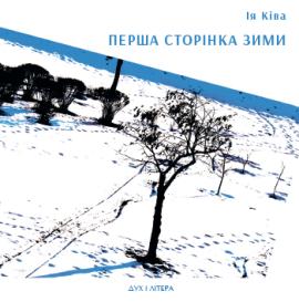 Перша сторінка зими - фото книги