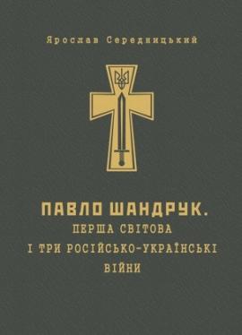 Перша світова і три російсько-українські війни - фото книги