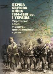 Перша світова війна 1914-1918 рр. і Україна - фото обкладинки книги
