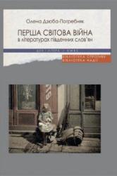 Перша світова війна - фото обкладинки книги