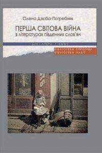 Перша світова війна - фото книги