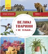 Перше читання Non Fiction. Великі тварини і не тільки... Рівень 1 - фото обкладинки книги
