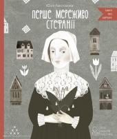 Перше мереживо Стефанії - фото обкладинки книги