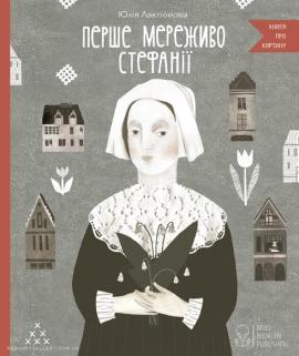 Перше мереживо Стефанії - фото книги