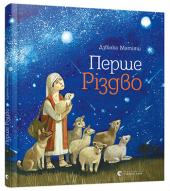 Перше Різдво - фото обкладинки книги