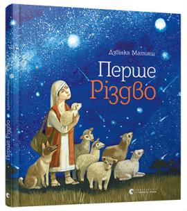 Перше Різдво - фото книги