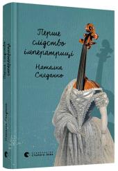 Перше слідство імператриці - фото обкладинки книги
