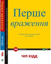 Книга Перше враження