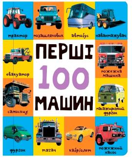 Перші 100 машин - фото книги