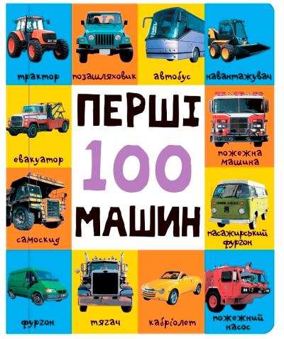 Книга Перші 100 машин