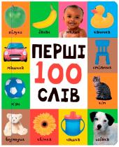 Книга Перші 100 слів