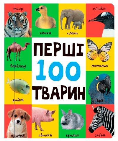 Книга Перші 100 тварин