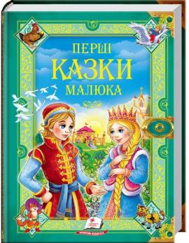 Перші казки малюка - фото книги
