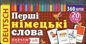 Книга Перші німецькі слова. 360 карток
