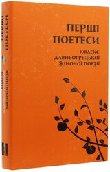 Перші поетеси. Кодекс давньогрецької жіночої поезії - фото обкладинки книги
