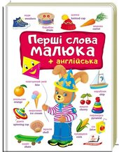 Перші слова малюка + англійська - фото обкладинки книги