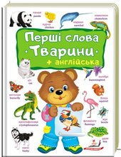 Перші слова. Тварини + англійська - фото обкладинки книги
