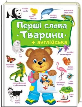 Перші слова. Тварини + англійська - фото книги