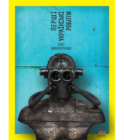 Книга Перші українські роботи