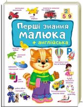 Перші знання малюка + англійська - фото обкладинки книги