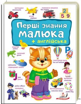 Перші знання малюка + англійська - фото книги