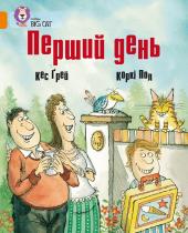 Книга Перший день