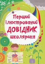 Книга Перший ілюстрований довідник школярика