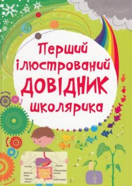 Перший ілюстрований довідник школярика - фото книги