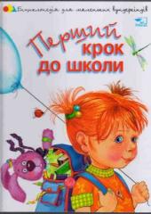 Перший крок до школи - фото обкладинки книги