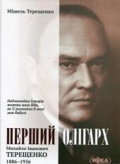Перший олігарх. Михайло Іванович Терещенко (1886-1956) - фото обкладинки книги