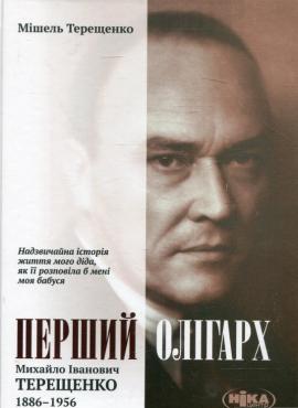 Перший олігарх. Михайло Іванович Терещенко (1886-1956) - фото книги