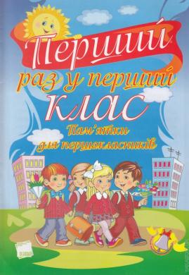 Книга Перший раз у перший клас