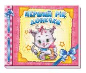 Перший рік донечки - фото обкладинки книги