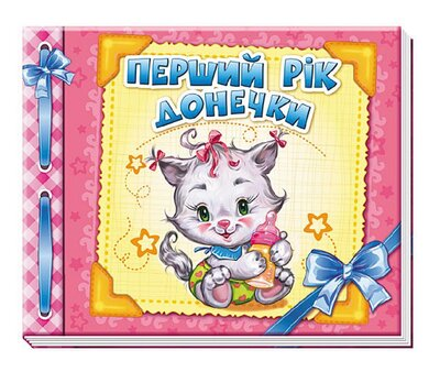 Книга Перший рік донечки